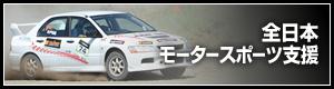 全日本モータースポーツ支援