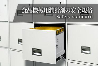 食品機械用潤滑剤の安全規格