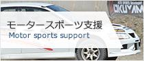 モータースポーツ支援