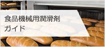 食品機械用潤滑剤